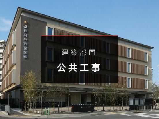 建築部門|公共工事